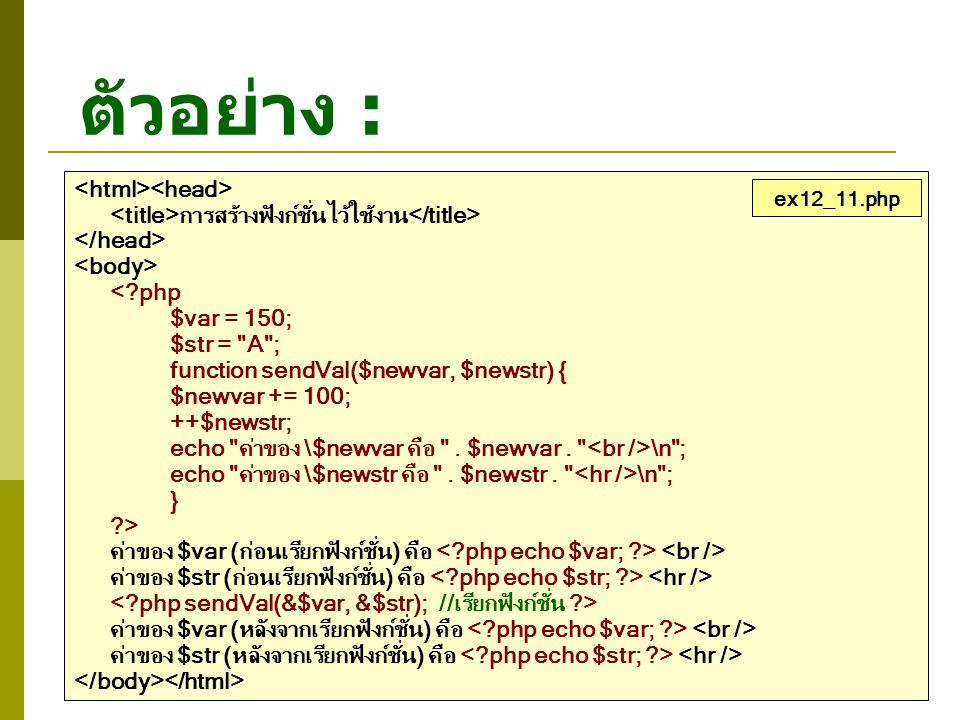 ตัวอย่าง : การสร้างฟังก์ชั่นไว้ใช้งาน <?php $var = 150; $str =