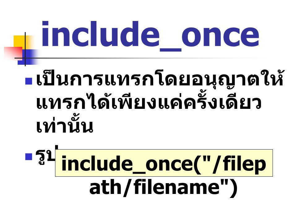 include_once เป็นการแทรกโดยอนุญาตให้ แทรกได้เพียงแค่ครั้งเดียว เท่านั้น รูปแบบ include_once(