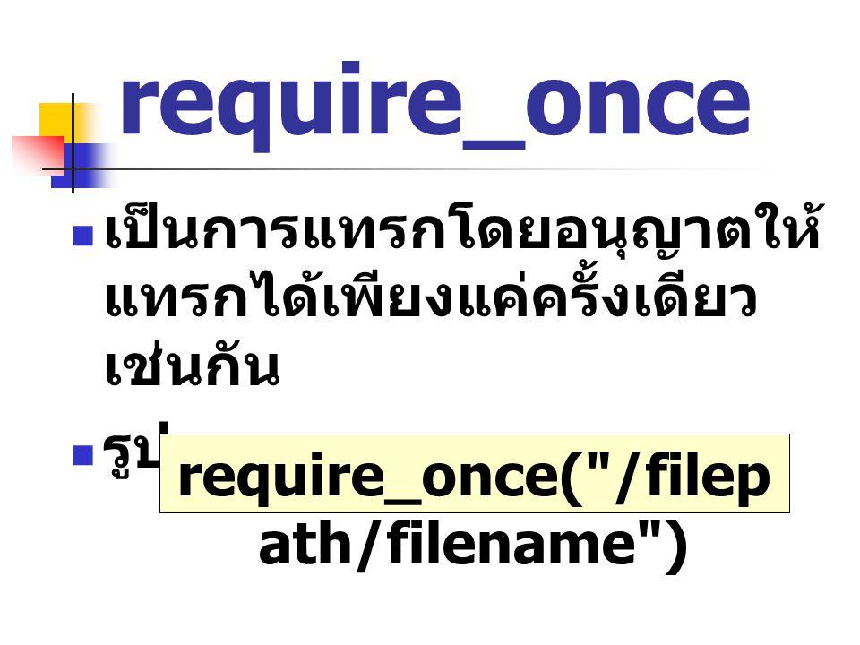 require_once เป็นการแทรกโดยอนุญาตให้ แทรกได้เพียงแค่ครั้งเดียว เช่นกัน รูปแบบ require_once(