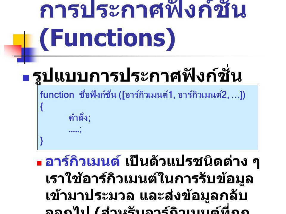 ตัวอย่าง : ฟังก์ชั่นที่รับ อาร์กิวเมนต์ การสร้างฟังก์ชั่นไว้ใช้งาน <?php function carea($dia, $mode) { if ($mode == 0) { $area = (22/28) * $dia * $dia; //สูตรการคำนวณหาพื้นที่ของรูปวงกลม return $area; } elseif ($mode == 1) { $area = $dia * $dia; //สูตรการคำนวณหาพื้นที่ของรูปสี่เหลี่ยมจัตุรัส return $area; } //จบ elseif } //จบฟังก์ชั่น ex12_01.php