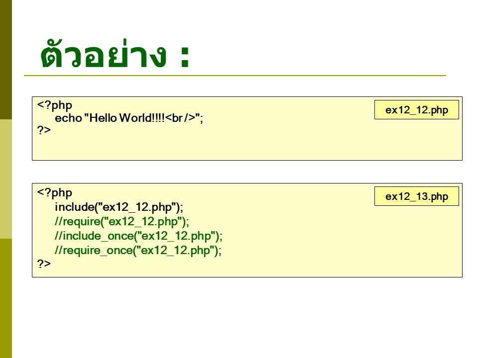 ตัวอย่าง : <?php echo