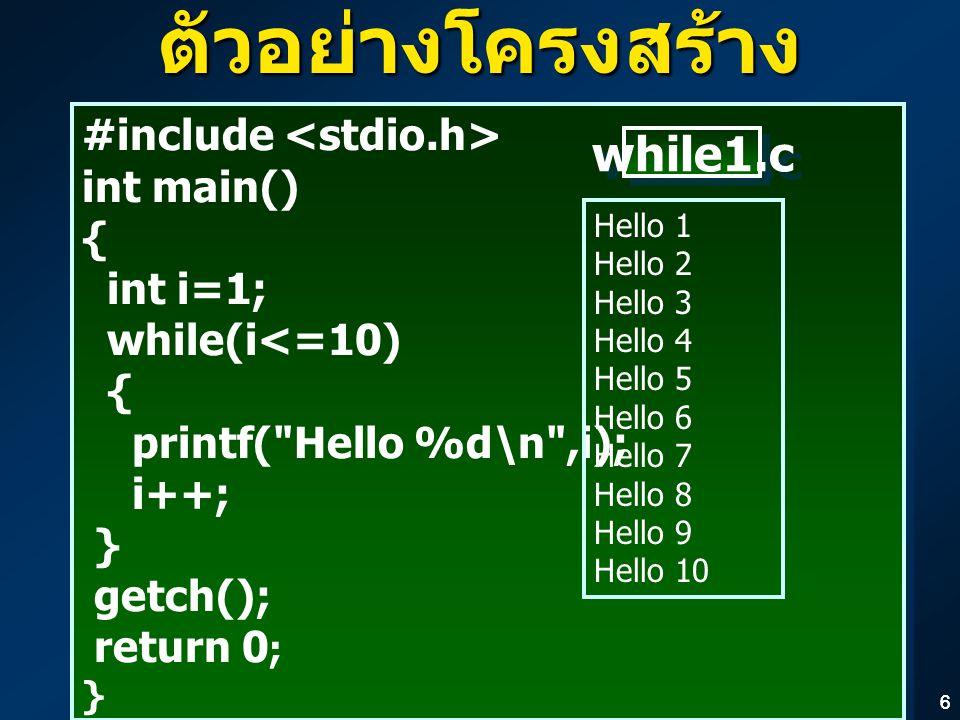 66 ตัวอย่างโครงสร้าง while ลูป #include int main() { int i=1; while(i<=10) { printf( Hello %d\n ,i); i++; } getch(); return 0 ; } #include int main() { int i=1; while(i<=10) { printf( Hello %d\n ,i); i++; } getch(); return 0 ; } Hello 1 Hello 2 Hello 3 Hello 4 Hello 5 Hello 6 Hello 7 Hello 8 Hello 9 Hello 10 while1.c