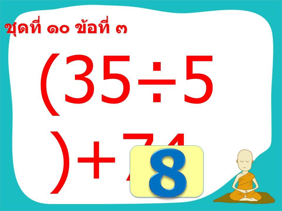 ชุดที่ ๑๐ ข้อที่ ๒ 183+(1 0 × 6) =