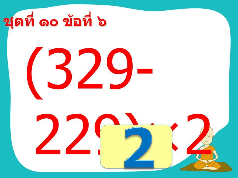 ชุดที่ ๑๐ ข้อที่ ๕ (6×8) ÷4 =