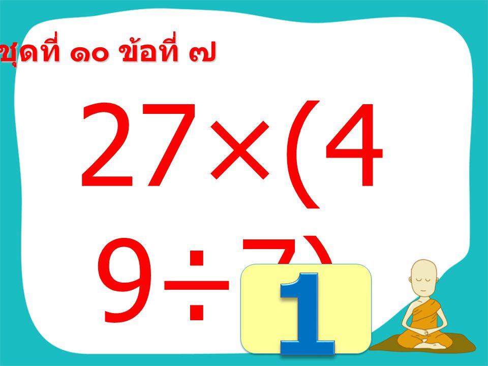 ชุดที่ ๑๐ ข้อที่ ๖ (329- 229)×2 =