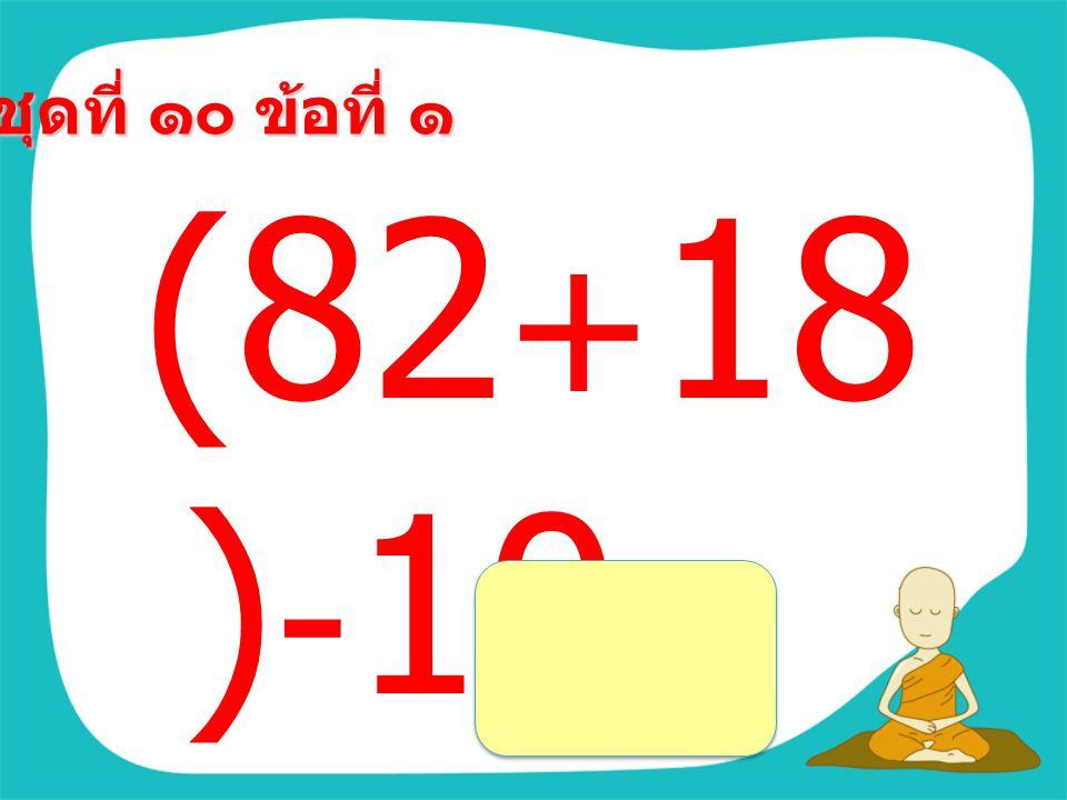 ชุดที่ ๑๐ ข้อที่ ๑๐ (42×3)- (48÷6) =