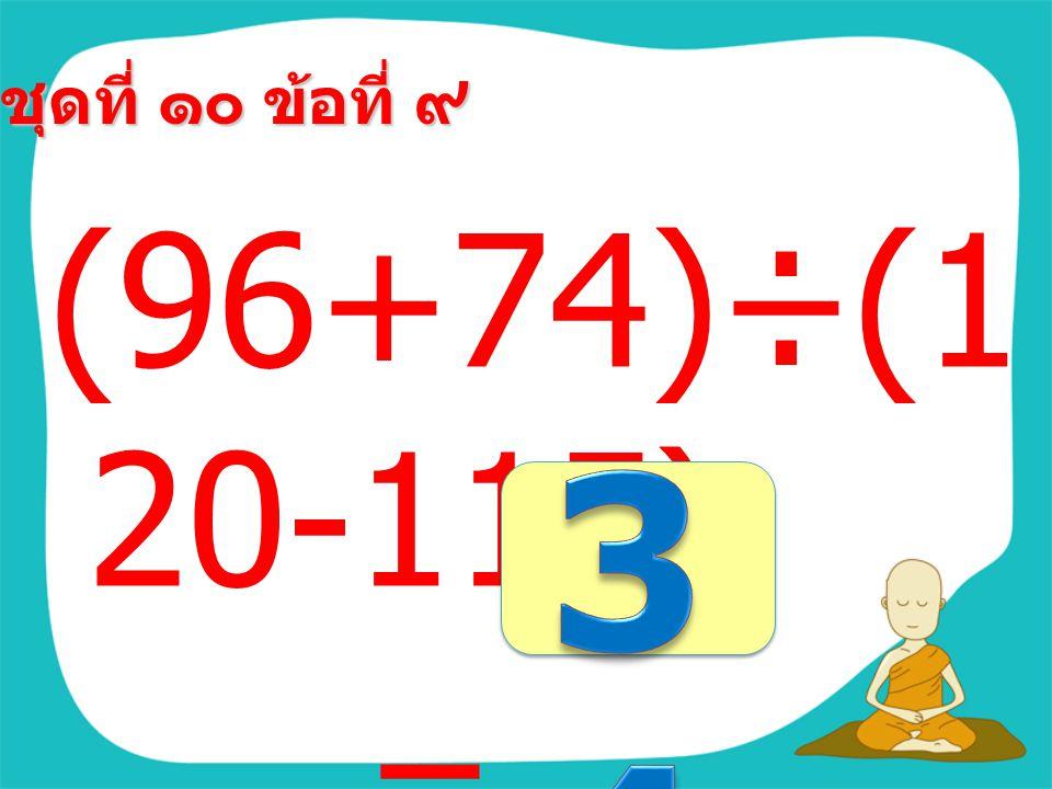 ชุดที่ ๑๐ ข้อที่ ๘ (29+29)× (75-65) =