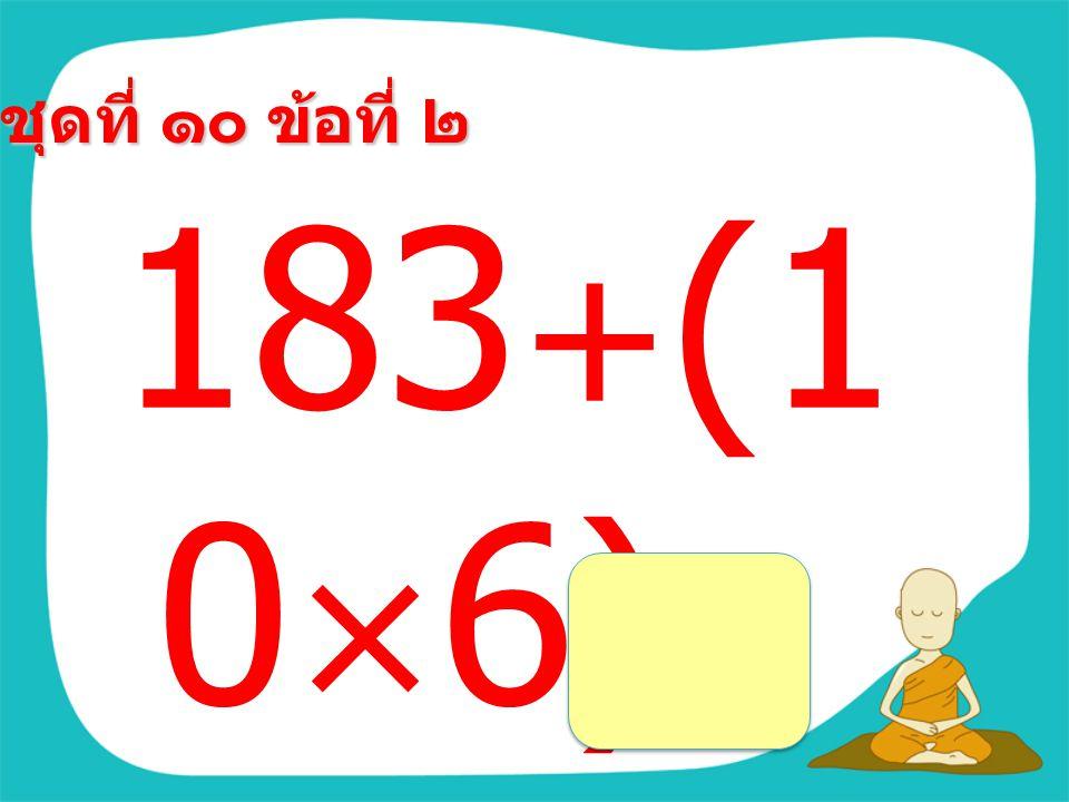 ชุดที่ ๑๐ ข้อที่ ๑ (82 + 18 ) - 10 =