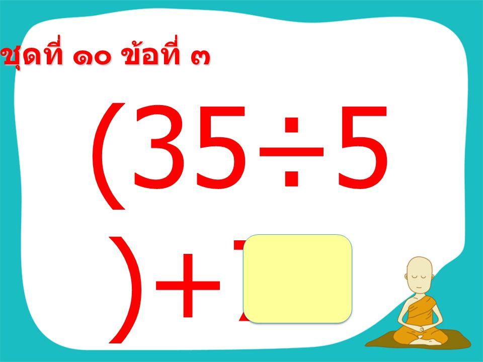 ชุดที่ ๑๐ ข้อที่ ๒ 183 + (1 0 × 6) =