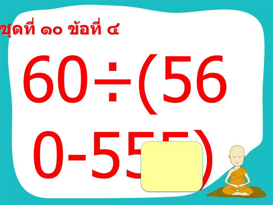 ชุดที่ ๑๐ ข้อที่ ๓ (35÷5 )+74 =