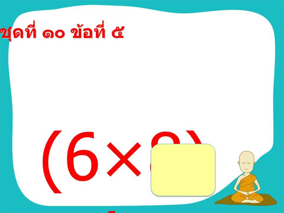 ชุดที่ ๑๐ ข้อที่ ๔ 60÷(56 0-555) =