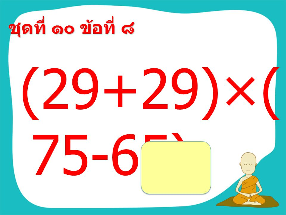 ชุดที่ ๑๐ ข้อที่ ๗ 27×(4 9÷7) =