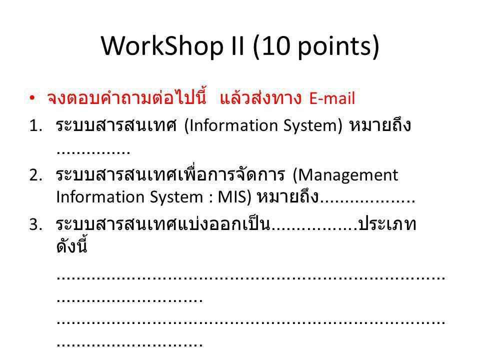 WorkShop II (10 points) จงตอบคำถามต่อไปนี้ แล้วส่งทาง E-mail 1.