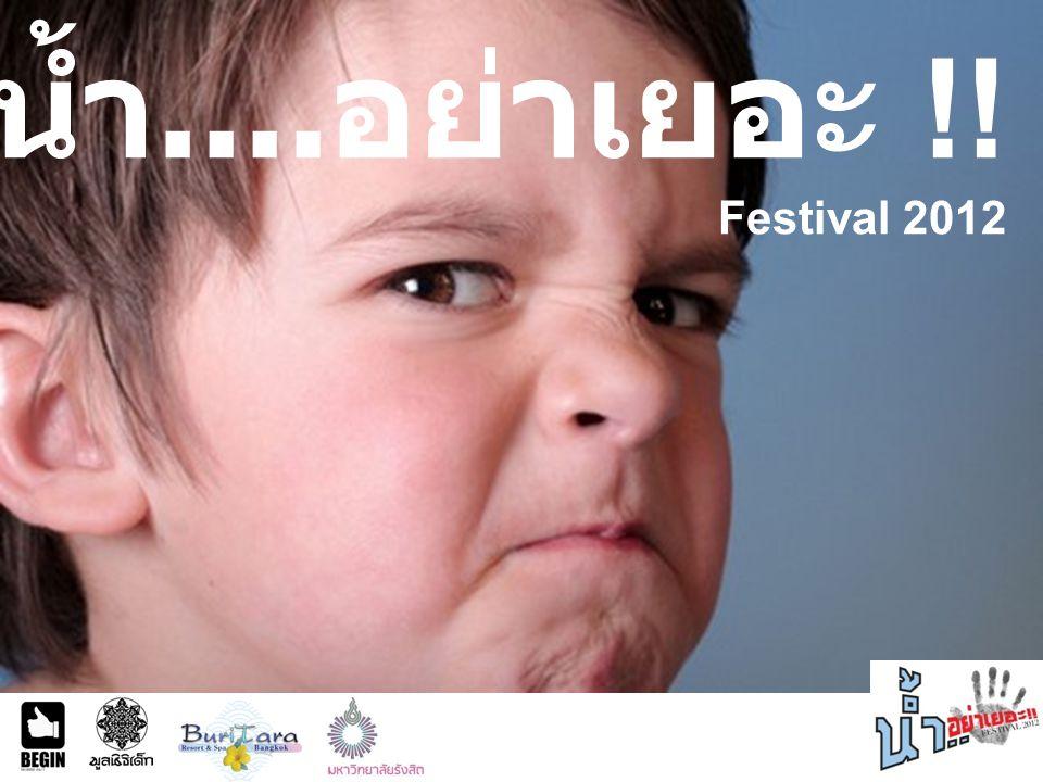 น้ำ.... อย่าเยอะ !! Festival 2012