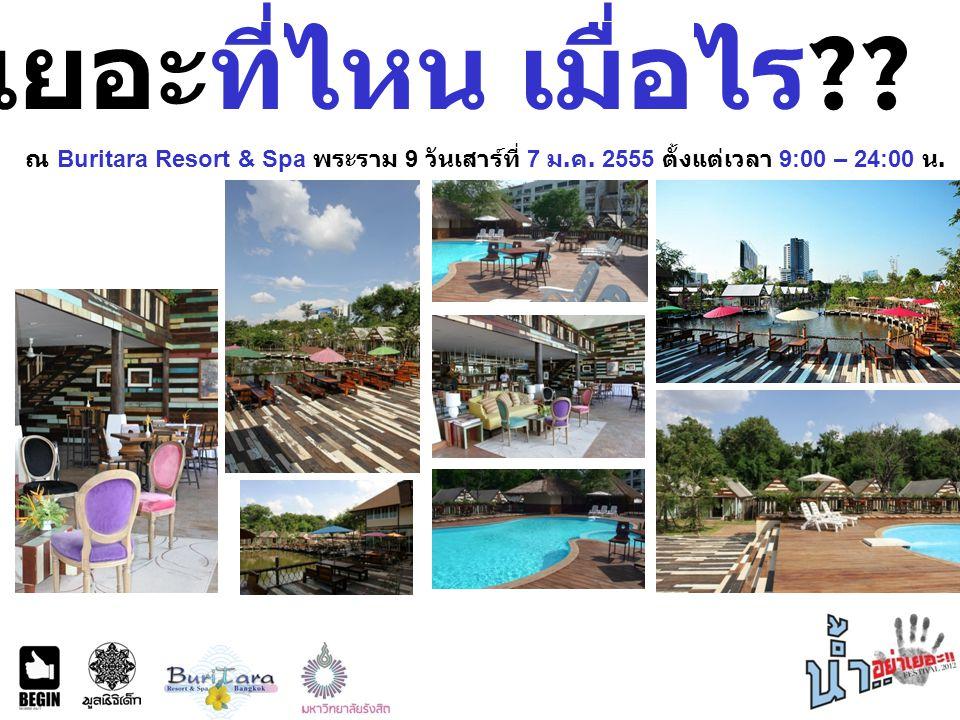 บอกน้ำอย่าเยอะที่ไหน เมื่อไร . ณ Buritara Resort & Spa พระราม 9 วันเสาร์ที่ 7 ม.