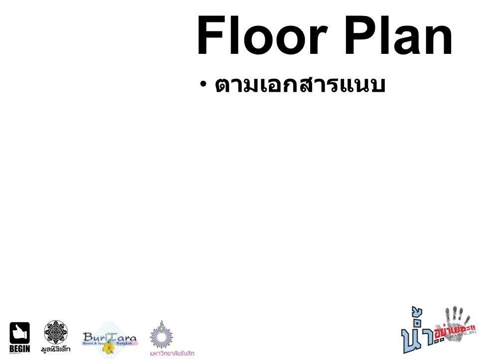 Floor Plan ตามเอกสารแนบ