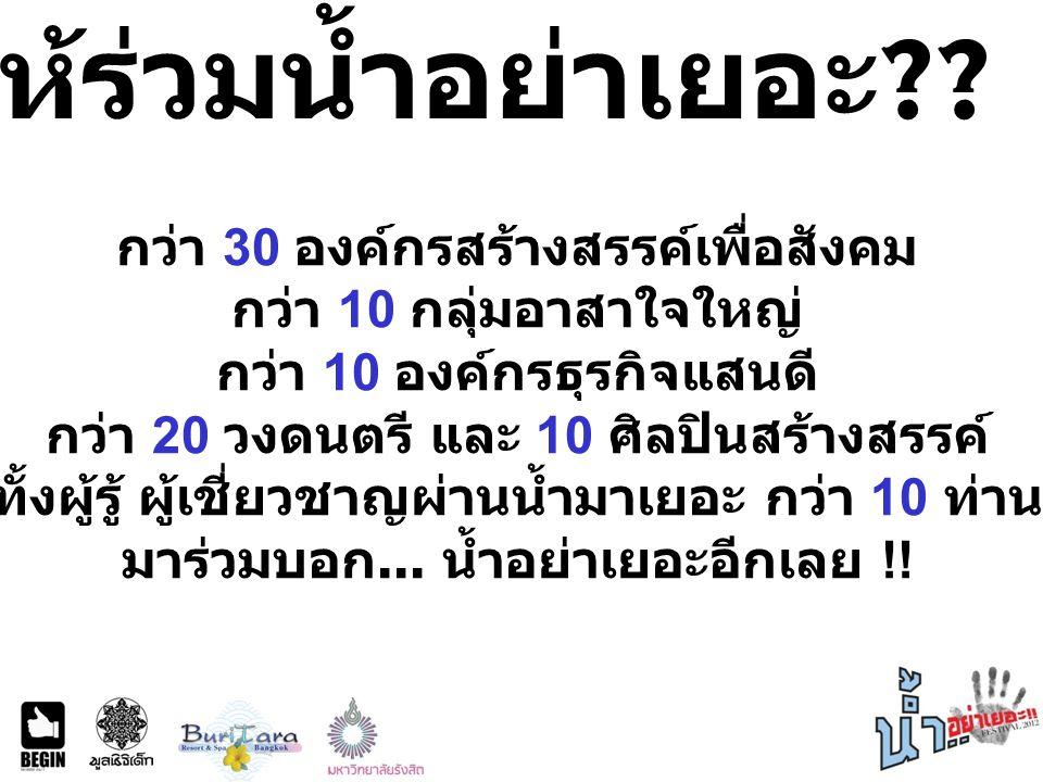 ศิลปินอาชีพ มืออาสา ประสานใจ เพื่อช่วยเหลือและฟื้นฟู Concert Ticket 500.- Show time: 18:00 – 24:00 ร่วมน้ำอย่าเยอะอย่างไร ?.