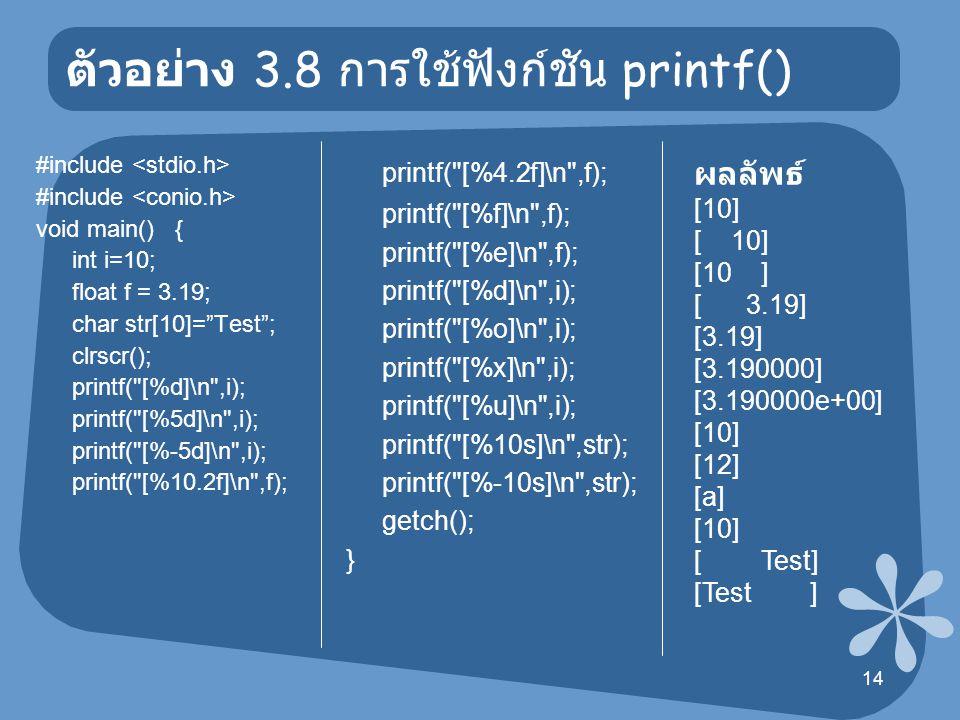 15 ฟังก์ชันการรับข้อมูล ฟังก์ชัน scanf() คือฟังก์ชันที่ใช้สำหรับรับข้อมูลผ่าน แป้นพิมพ์ ข้อมูลที่ป้อนจะแสดงบนจอภาพ เมื่อกด Enter ข้อมูลป้อนเข้ามาจะเก็บไว้ที่ variable