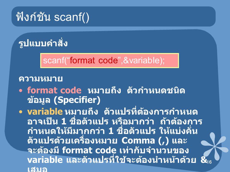 17 ตัวอย่าง 3.11 การใช้ฟังก์ชัน scanf() #include void main(void) { int n; clrscr(); printf( Enter A Number : ); scanf( %d ,&n); printf( Number = %d ,n); getch(); }