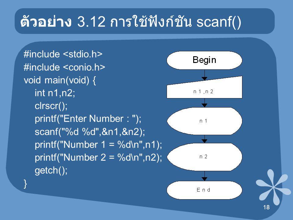 19 ตัวอย่าง 3.13 การใช้ฟังก์ชัน scanf() #include void main(void) { int n1,n2; clrscr(); printf( Enter Number1 : ); scanf( %d ,&n1); printf( Enter Number2 : ); scanf( %d ,&n2); printf( Number 1 = %d\n ,n1); printf( Number 2 = %d\n ,n2); getch(); }