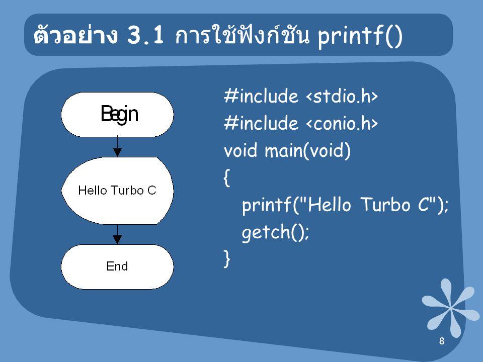9 ตัวอย่าง 3.2 การใช้ฟังก์ชัน printf() #include void main(void) { int n; clrscr(); n=100; printf( Number = %d ,n); getch(); }