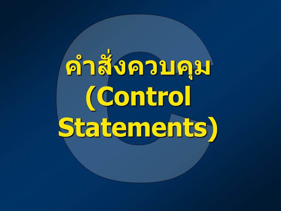 คำสั่งควบคุม (Control Statements)