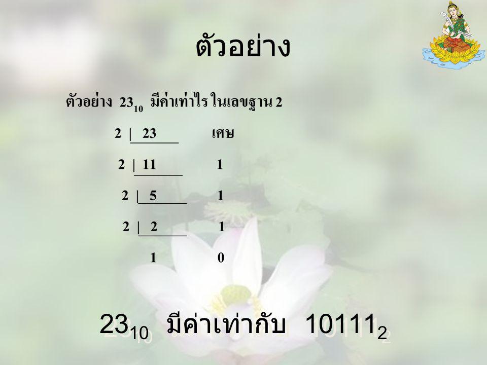 ตัวอย่าง 23 10 มีค่าเท่ากับ 10111 2