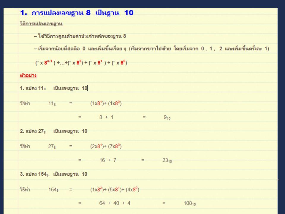 ตัวอย่างการ แปลงเลขฐาน 8 เป็น ฐาน 10