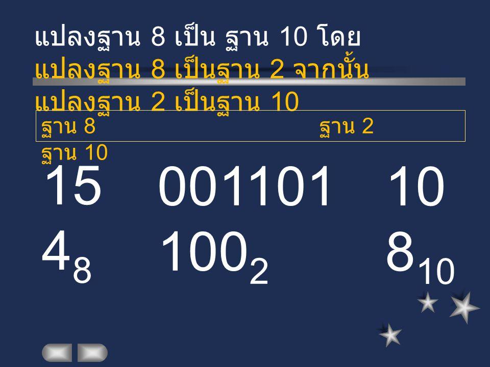 15 4 8 แปลงฐาน 8 เป็น ฐาน 10 โดย แปลงฐาน 8 เป็นฐาน 2 จากนั้น แปลงฐาน 2 เป็นฐาน 10 001101 100 2 ฐาน 8 ฐาน 2 ฐาน 10 10 8 10