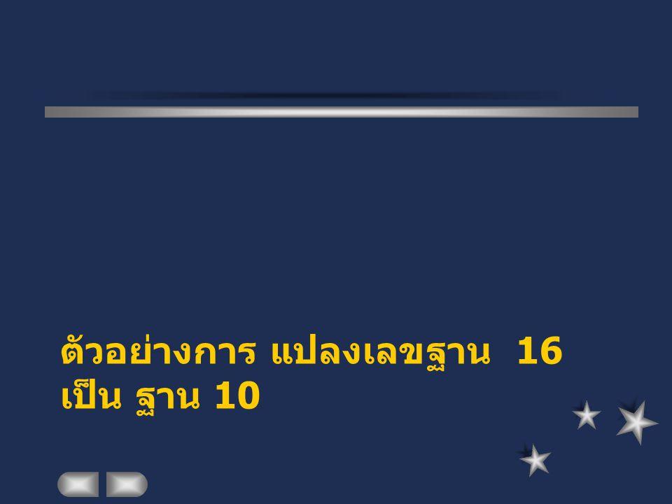 โจทย์ เลขฐาน 10 เป็นเลข ฐาน 8