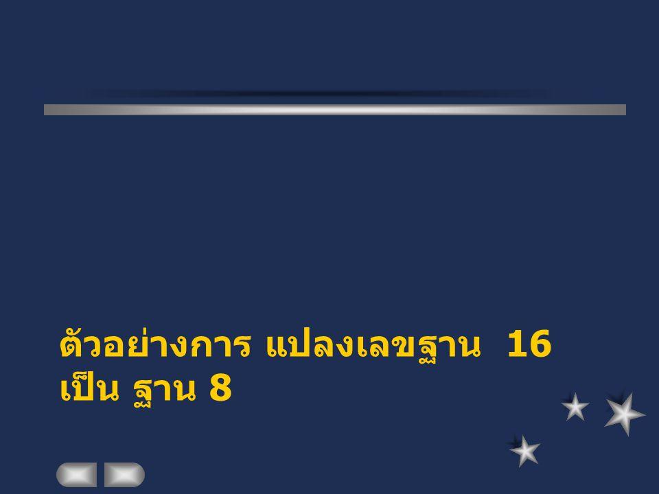 ตัวอย่างการ แปลงเลขฐาน 16 เป็น ฐาน 8