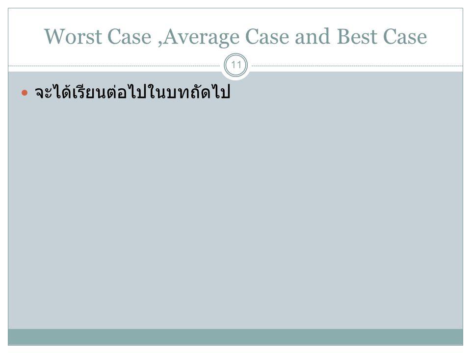 Worst Case,Average Case and Best Case 11 จะได้เรียนต่อไปในบทถัดไป