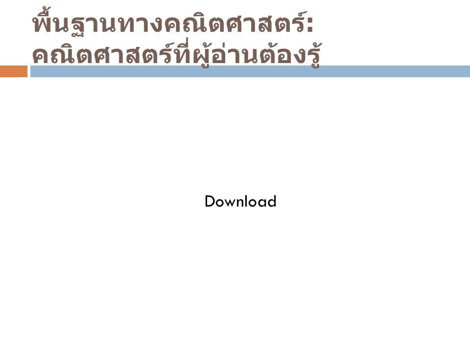 พื้นฐานทางคณิตศาสตร์ : คณิตศาสตร์ที่ผู้อ่านต้องรู้ Download