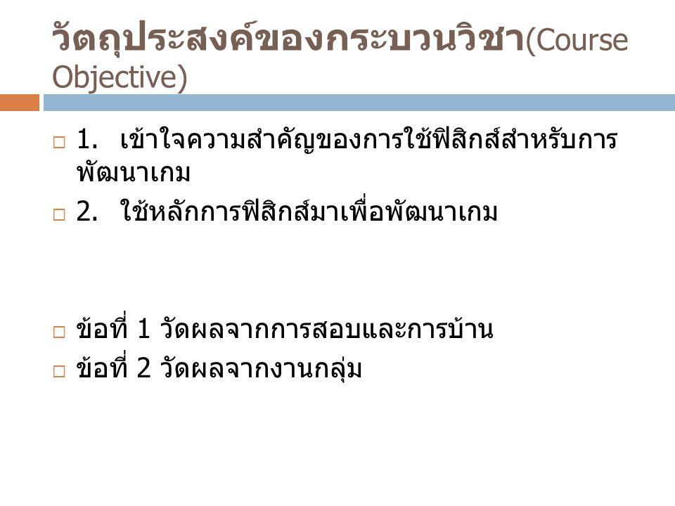 วัตถุประสงค์ของกระบวนวิชา (Course Objective)  1.