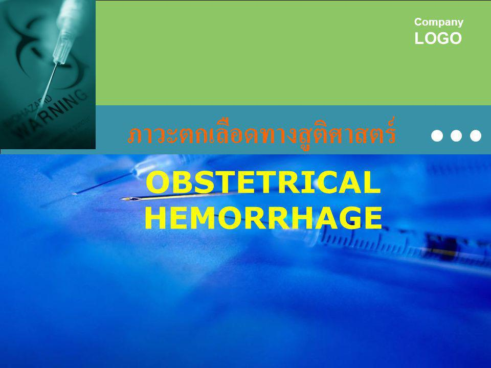Company LOGO ภาวะตกเลือดทางสูติศาสตร์ OBSTETRICAL HEMORRHAGE