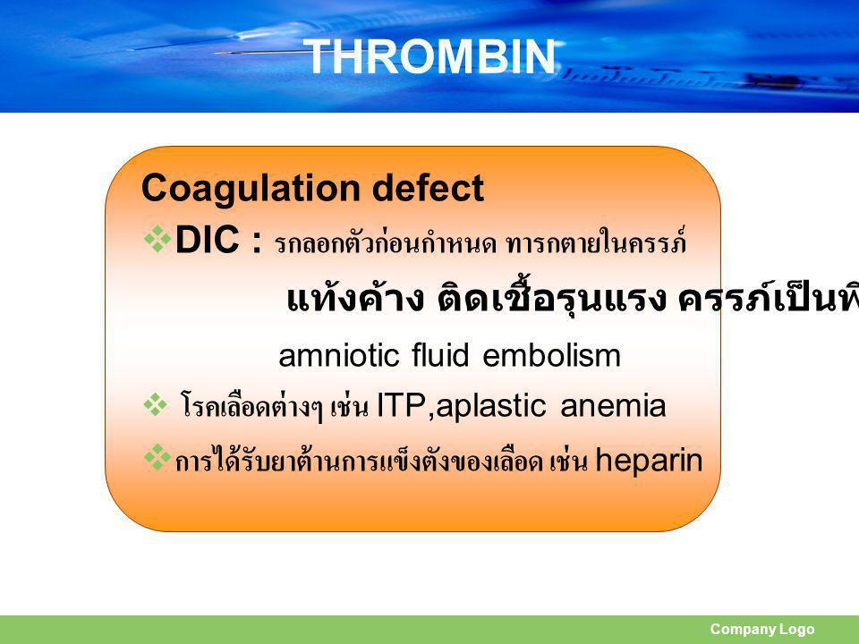 Company Logo THROMBIN Coagulation defect  DIC : รกลอกตัวก่อนกำหนด ทารกตายในครรภ์ แท้งค้าง ติดเชื้อรุนแรง ครรภ์เป็นพิษ amniotic fluid embolism  โรคเล