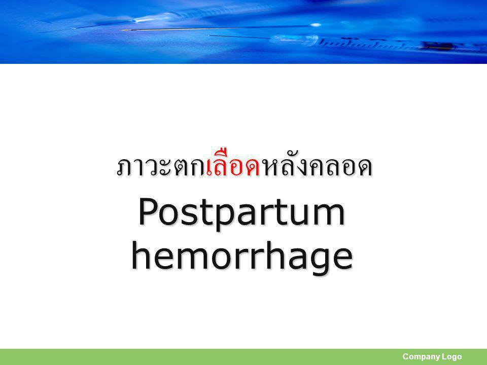 Company Logo ภาวะตกเลือดหลังคลอด Postpartum hemorrhage