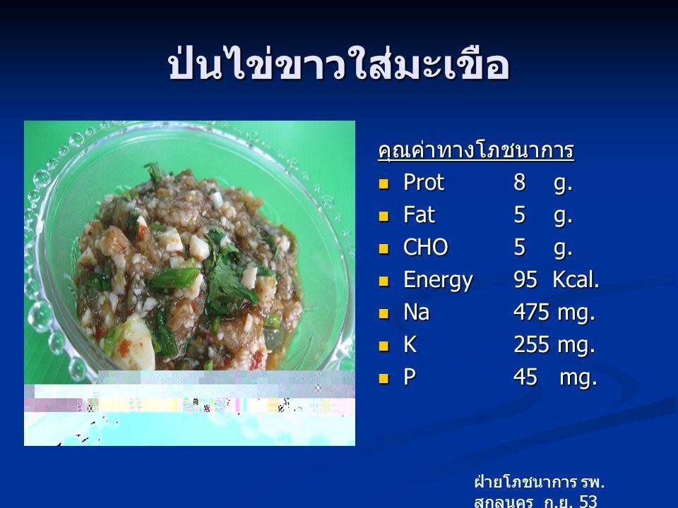 13.แกงจืดไข่ขาวต้ม ส่วนผสม ไข่ขาว 2 ฟอง ไข่ขาว 2 ฟอง แครอท 1 ชต.