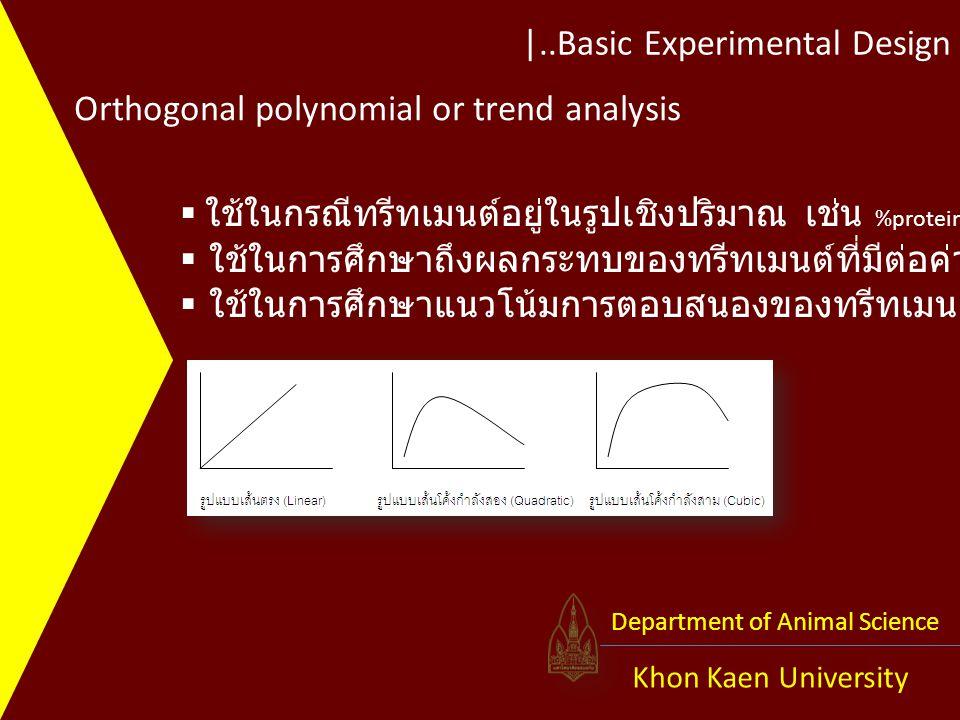 |..Basic Experimental Design Khon Kaen University Department of Animal Science Orthogonal polynomial or trend analysis  ใช้ในกรณีทรีทเมนต์อยู่ในรูปเช