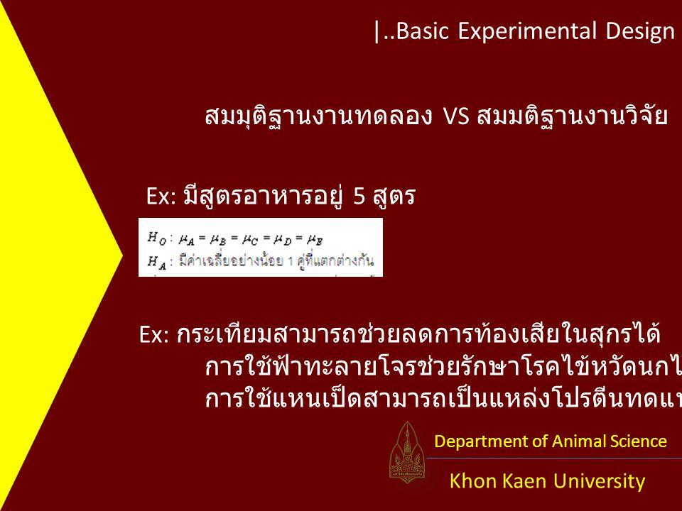 |..Basic Experimental Design Khon Kaen University Department of Animal Science CRD RCBD  หน่วยทดลองมีความสม่ำเสมอ  มีการสุ่มทรีทเมนต์ให้กับ EU อย่างสุ่ม  หน่วยทดลองมีความสม่ำเสมอภายใน BLK  มีการสุ่มทรีทเมนต์ให้กับ EU ภายใน BLK อย่างสุ่ม