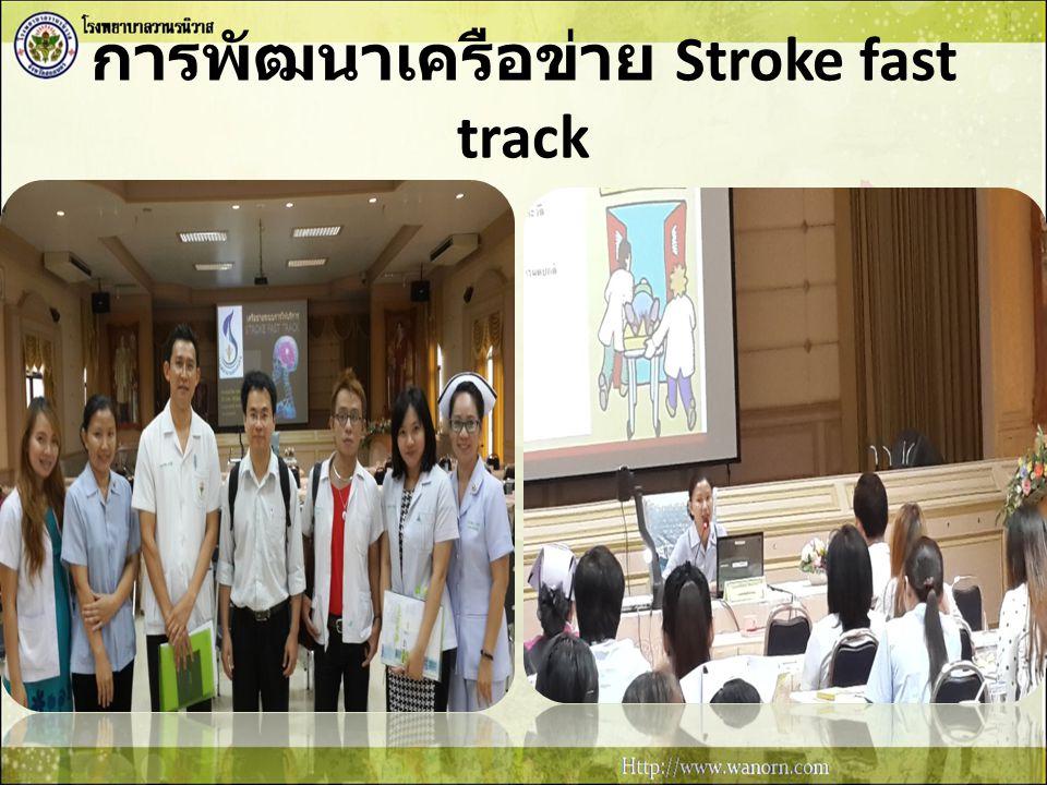 การพัฒนาเครือข่าย Stroke fast track