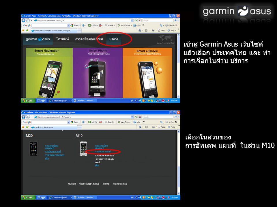 เข้าสู่ Garmin Asus เว๊บไซด์ แล้วเลือก ประเทศไทย และ ทำ การเลือกในส่วน บริการ เลือกในส่วนของ การอัพเดพ แผนที่ ในส่วน M10