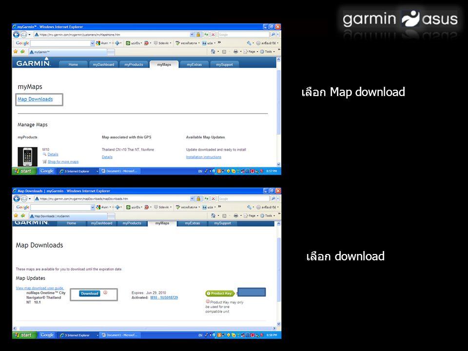 เลือก Map download เลือก download