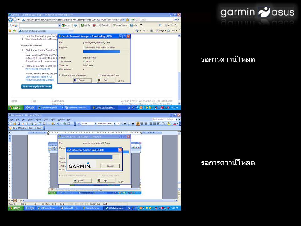 หลังจากนั้น ก็เข้าในสู่โปรแกรม Garmin Map Update อัตโนมัติ กด เลือก Next อ่านเงื่อนไขต่างๆ และคลิกยอมรับ พร้อมกด เลือก Next