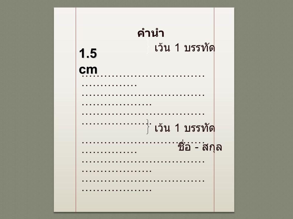 คำนำ เว้น 1 บรรทัด 1.5 cm …………………………… …………… …………………………… ………………. …………………………… …………… …………………………… ………………. เว้น 1 บรรทัด ชื่อ - สกุล
