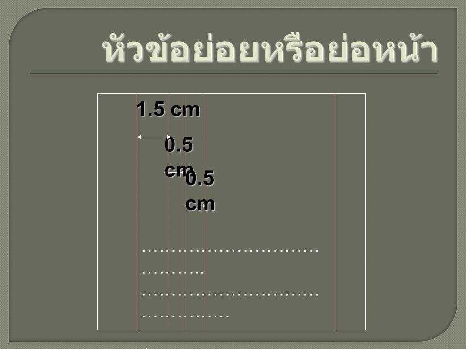 0.5 cm 1.5 cm 0.5 cm ………………………… ……….. ………………………… …………… 1……………………… ………… 1.1……………………… …. 1.1.1 …………………...