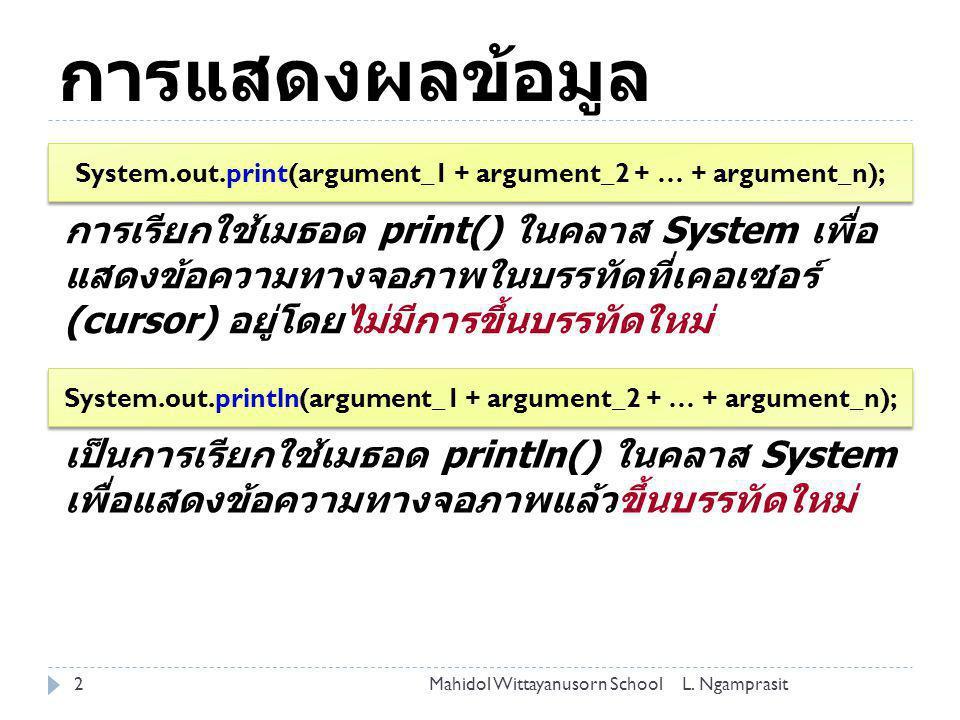 การแสดงผลข้อมูล 2 System.out.print(argument_1 + argument_2 + … + argument_n); System.out.println(argument_1 + argument_2 + … + argument_n); การเรียกใช