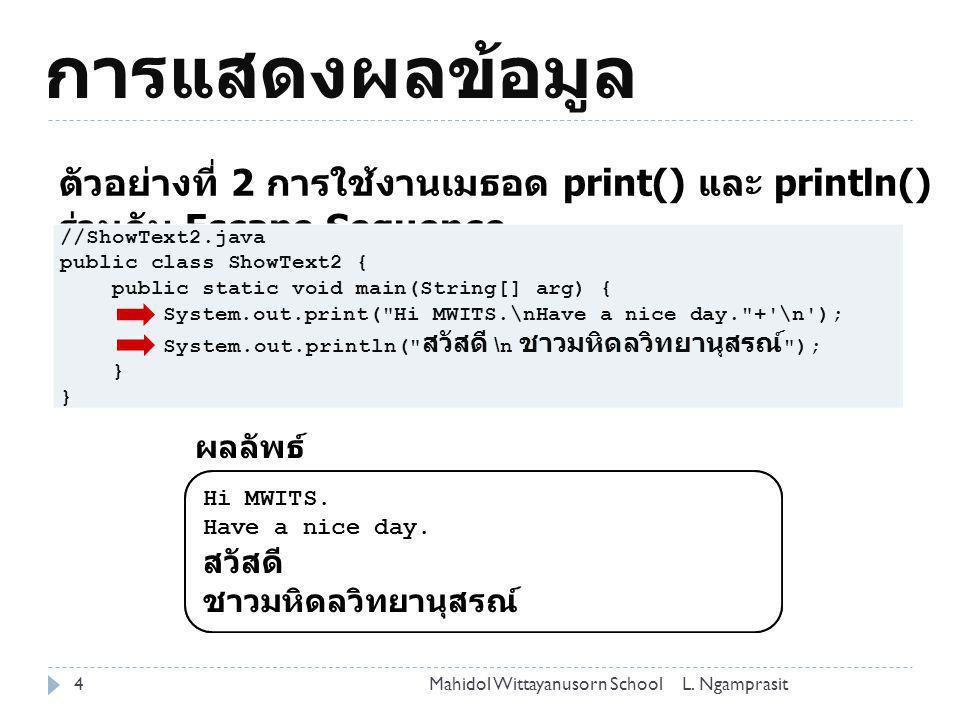 การแสดงผลข้อมูล 4 ตัวอย่างที่ 2 การใช้งานเมธอด print() และ println() ร่วมกับ Escape Sequence //ShowText2.java public class ShowText2 { public static v