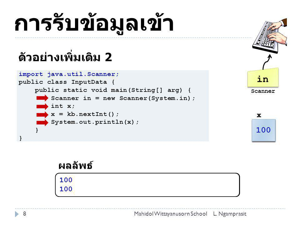 การรับข้อมูลเข้า 8 ตัวอย่างเพิ่มเติม 2 import java.util.Scanner; public class InputData { public static void main(String[] arg) { Scanner in = new Sca