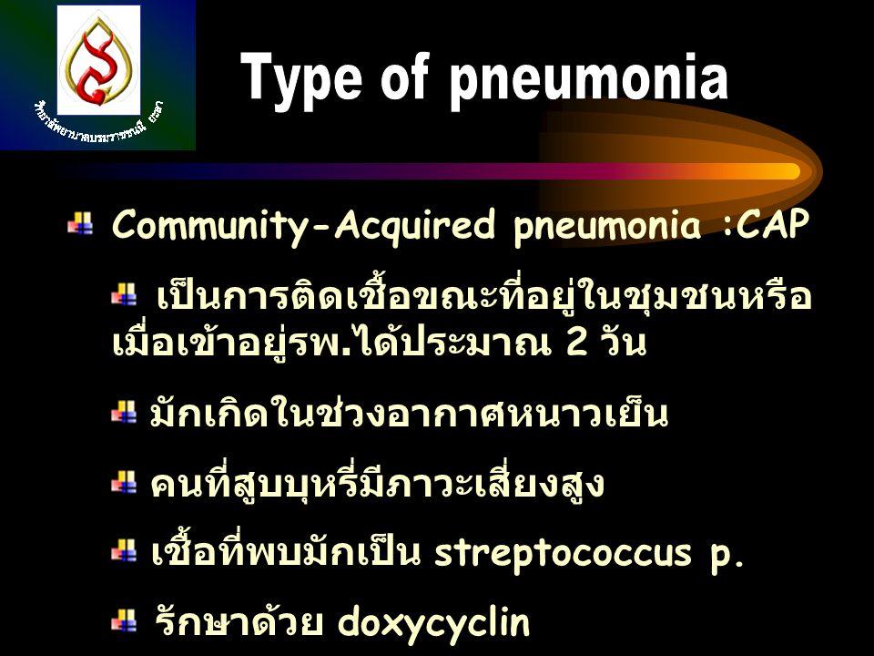 Community-Acquired pneumonia :CAP เป็นการติดเชื้อขณะที่อยู่ในชุมชนหรือ เมื่อเข้าอยู่รพ. ได้ประมาณ 2 วัน มักเกิดในช่วงอากาศหนาวเย็น คนที่สูบบุหรี่มีภาว
